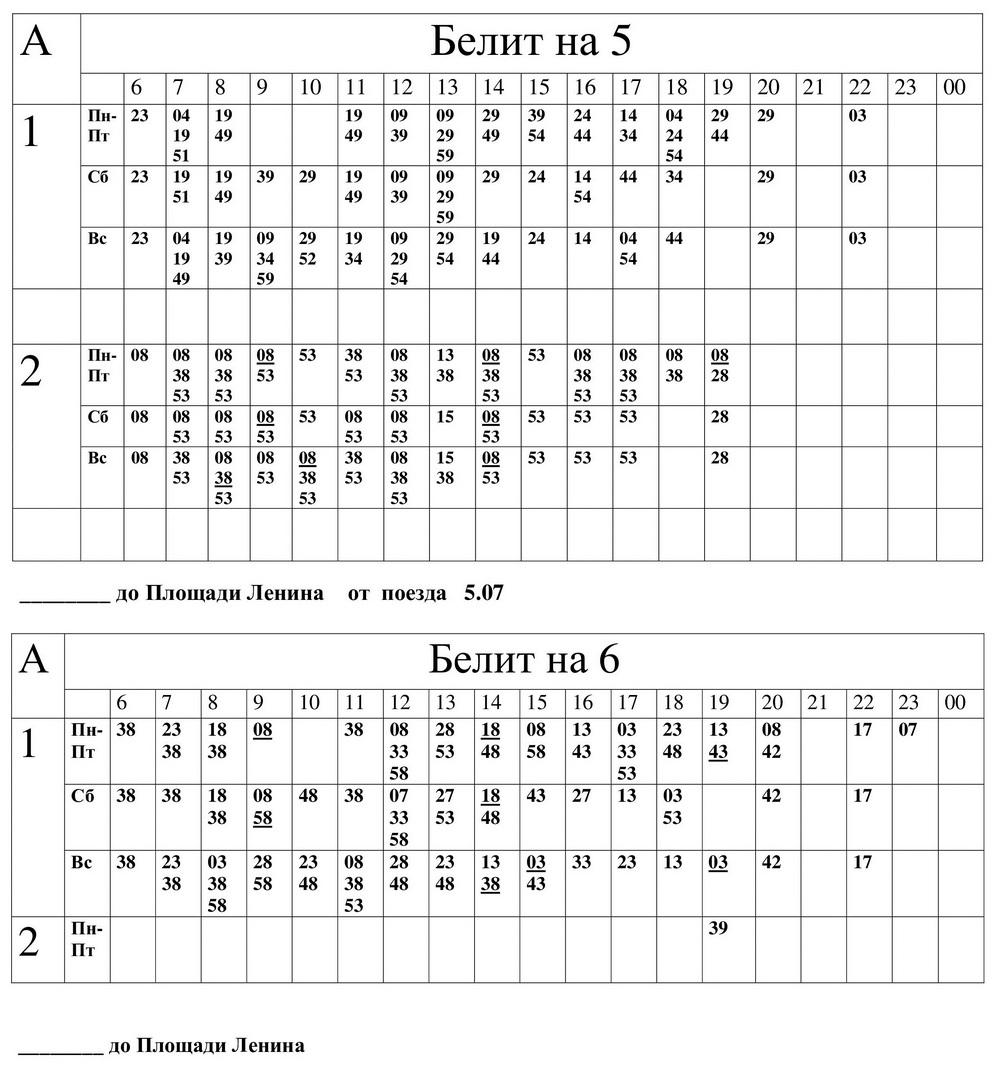 расписание городских автобусов г. Поставы с 21.01.2019г.-10