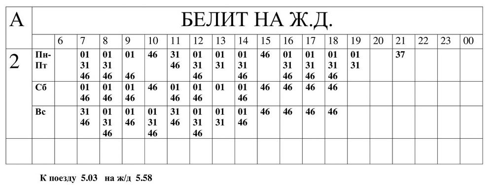 расписание городских автобусов г. Поставы с 21.01.2019г.-16