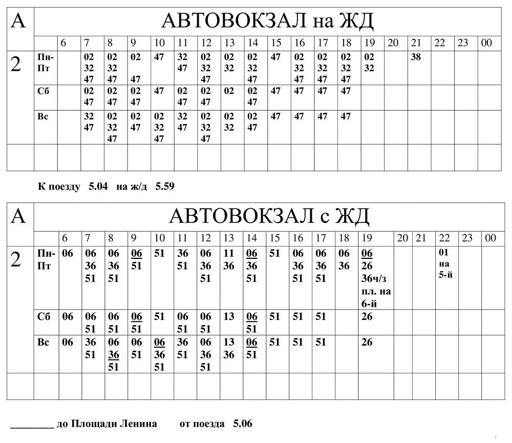 расписание городских автобусов г. Поставы с 21.01.2019г.-17