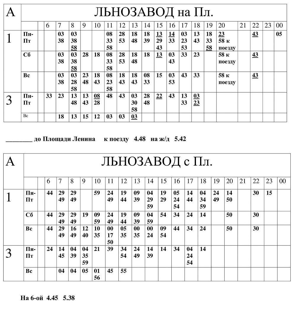 расписание городских автобусов г. Поставы с 21.01.2019г.-2