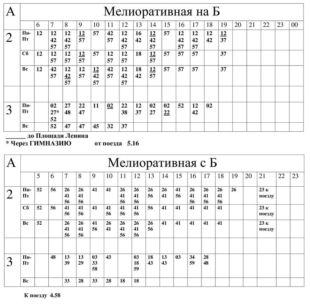 расписание городских автобусов г. Поставы с 21.01.2019г.-21