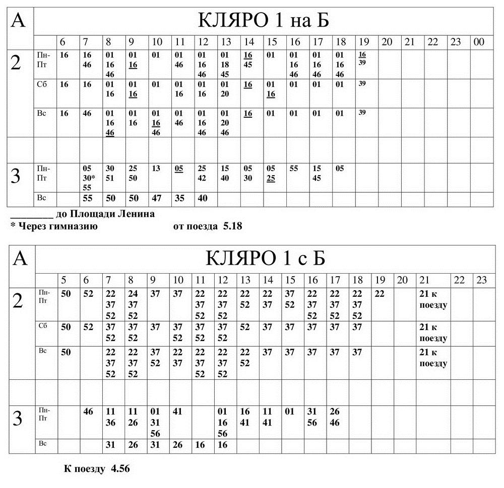 расписание городских автобусов г. Поставы с 21.01.2019г.-25