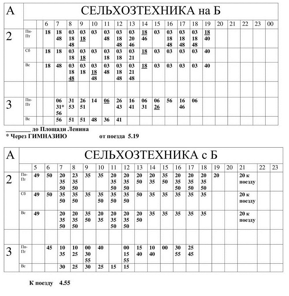 расписание городских автобусов г. Поставы с 21.01.2019г.-27