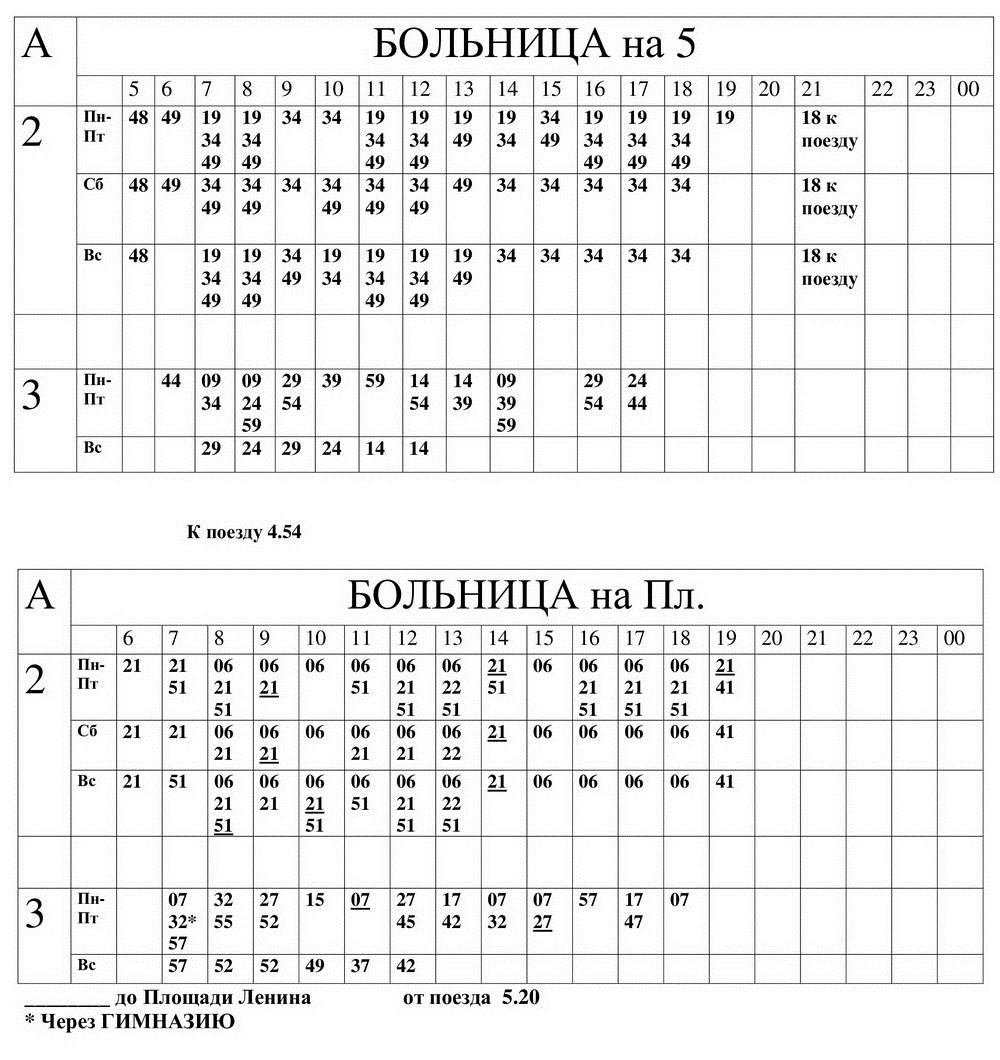 расписание городских автобусов г. Поставы с 21.01.2019г.-29