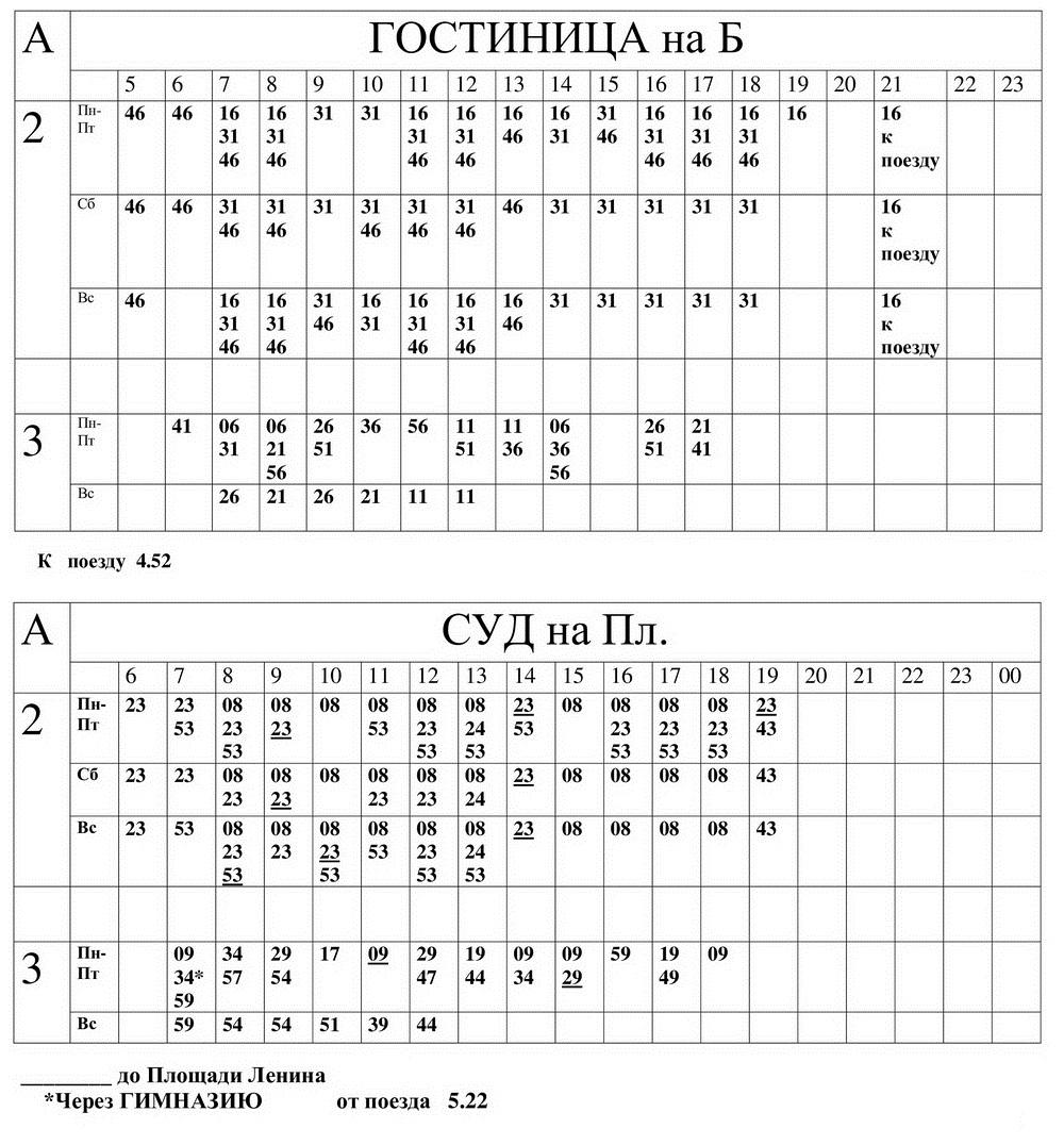 расписание городских автобусов г. Поставы с 21.01.2019г.-33