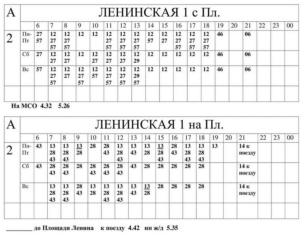 расписание городских автобусов г. Поставы с 21.01.2019г.-35
