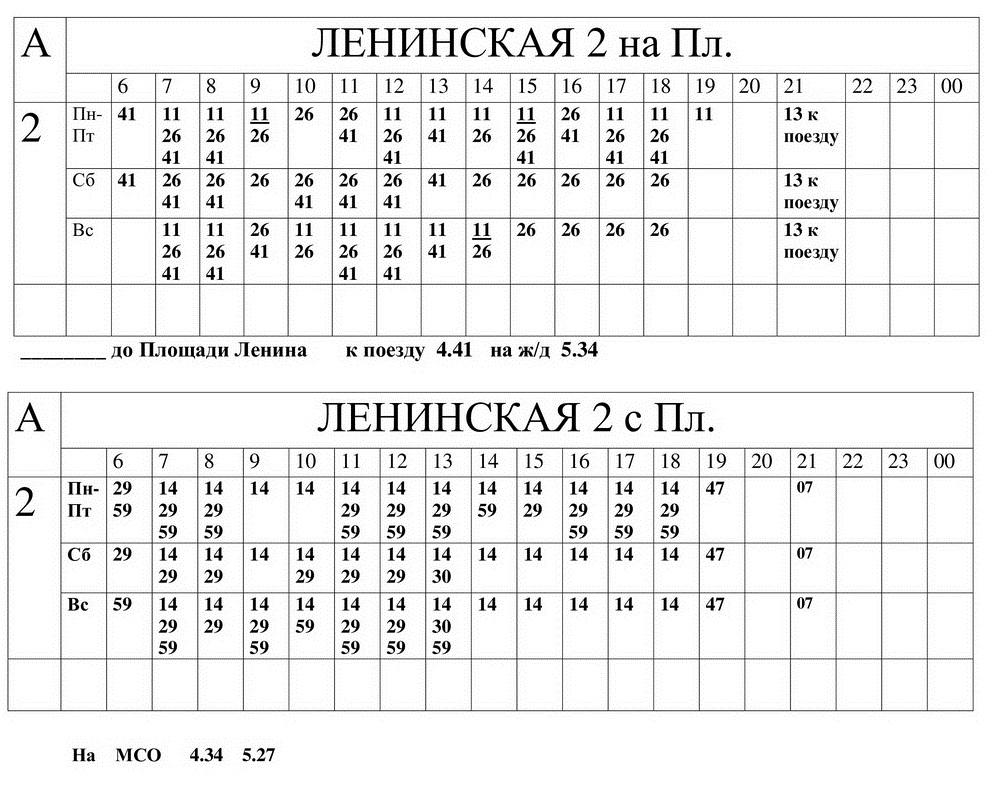 расписание городских автобусов г. Поставы с 21.01.2019г.-37