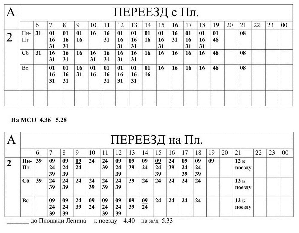 расписание городских автобусов г. Поставы с 21.01.2019г.-39
