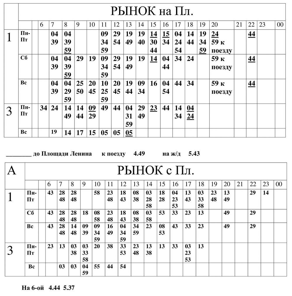 расписание городских автобусов г. Поставы с 21.01.2019г.-4