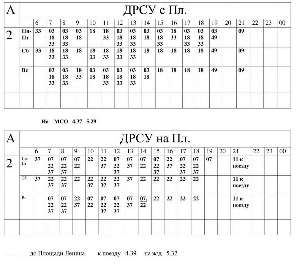 расписание городских автобусов г. Поставы с 21.01.2019г.-41