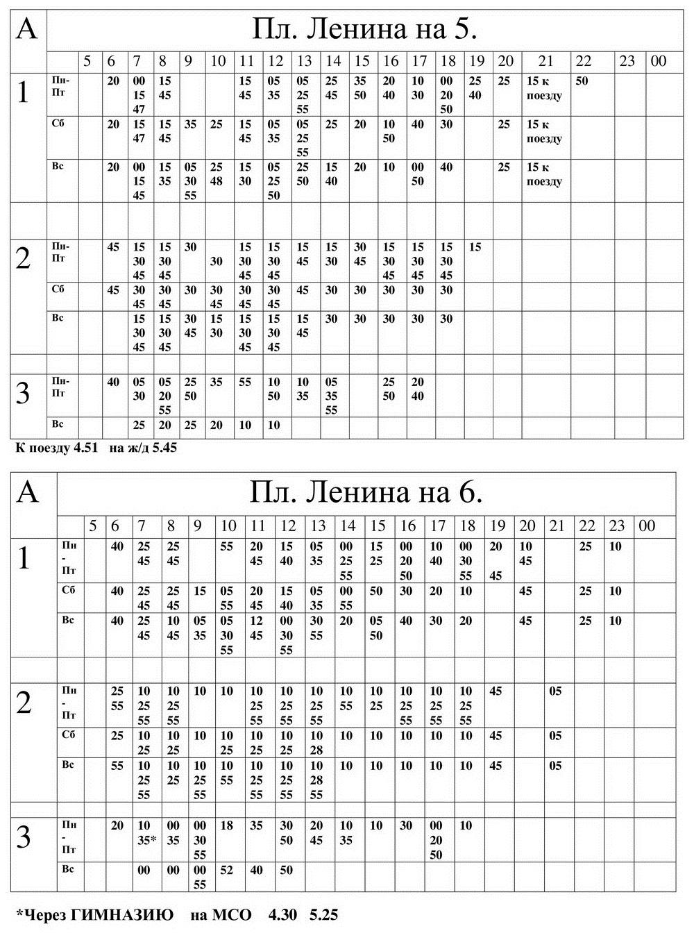 расписание городских автобусов г. Поставы с 21.01.2019г.-45