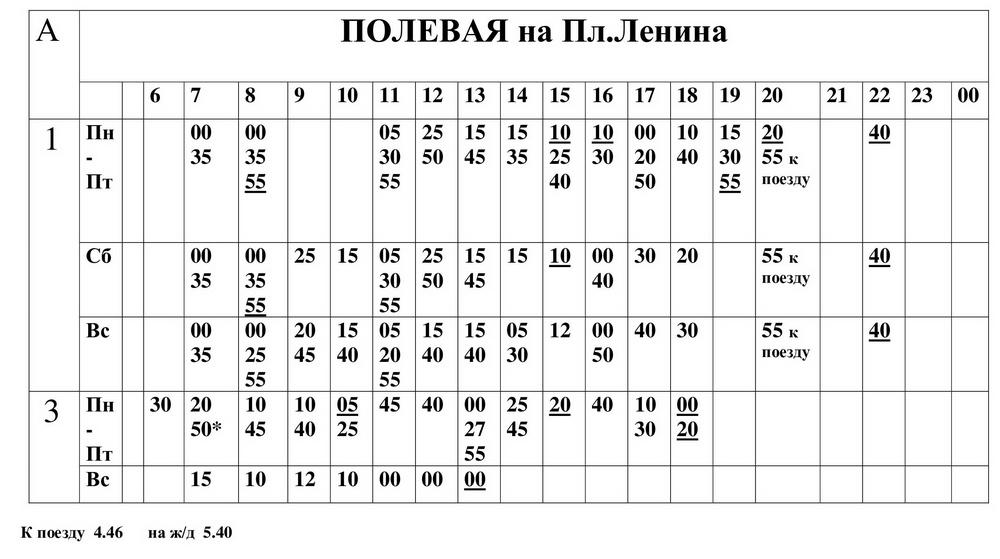 расписание городских автобусов г. Поставы с 21.01.2019г.-47