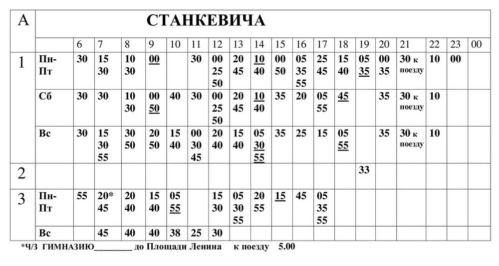 расписание городских автобусов г. Поставы с 21.01.2019г.-48