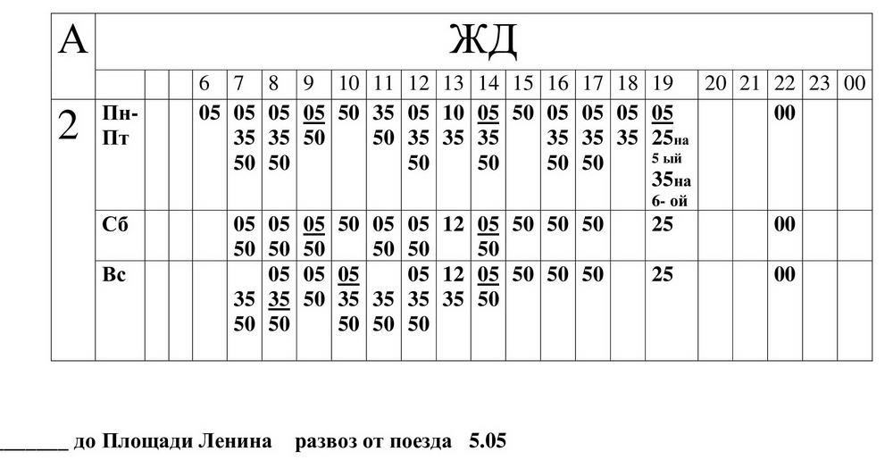 расписание городских автобусов г. Поставы с 21.01.2019г.-49