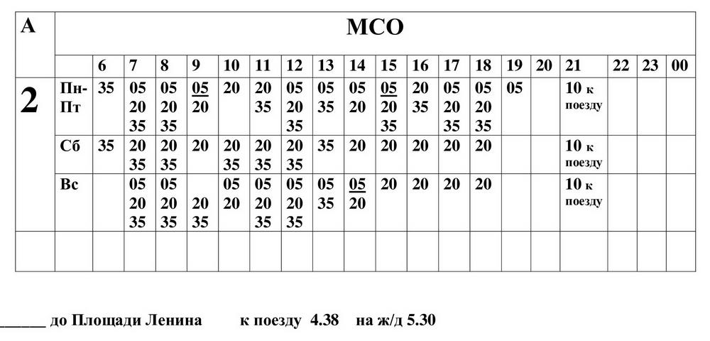 расписание городских автобусов г. Поставы с 21.01.2019г.-50