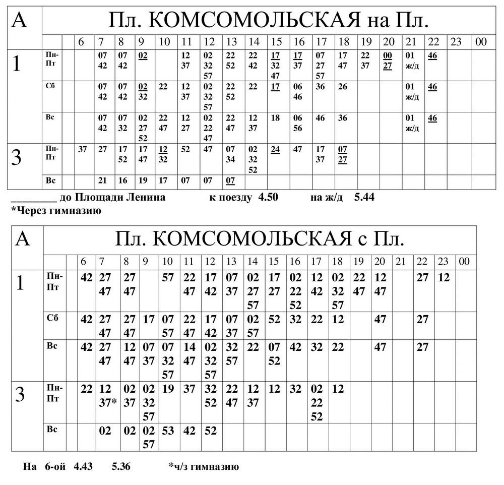 расписание городских автобусов г. Поставы с 21.01.2019г.-6