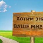 Поставский райисполком изучает мнение граждан по вопросам административно-территориального устройства