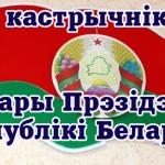 Об образовании Поставской районной комиссии по выборам Президента Республики Беларусь
