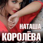 Наташа Королёва будет петь для поставчан