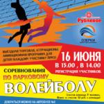 Соревнования по парковому волейболу